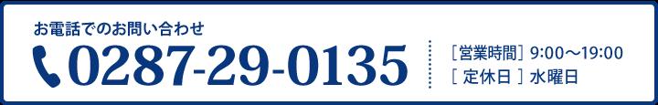 お電話でのお問い合わせ 0287-29-0135